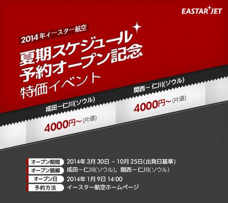 成田・関西→ソウルが4,000円!イースター航空の夏スケジュール予約オープン記念特価イベント!