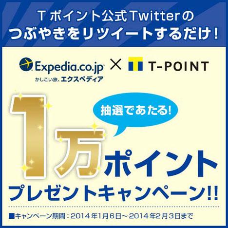 Tポイント公式TwitterでRTされた方5名に抽選で2,000ptプレゼントが当たる!