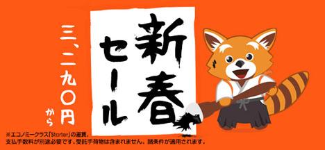 関西 - 成田 3,290円~!ジェットスター新春セールは1月18日17-00までです。
