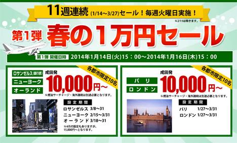 JTB春の1万円セール!ロサンゼルス・ニューヨーク・オーランド・ロンドン・パリの人気5都市が往復1万円!