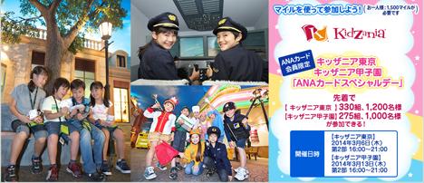 1人1,500マイル、しかも抽選ではなく先着!キッザニア東京 キッザニア甲子園 「ANAカードスペシャルデー」が開催されます!