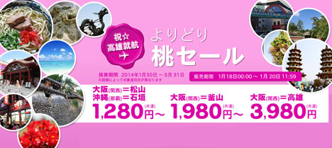ピーチ、高雄就航記念「よりどり桃セール」 国内線1,280円・国際線1,980円~