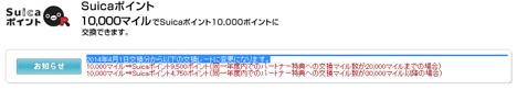 ANAは、マイルからSuicaポイントへの交換レートを減額!