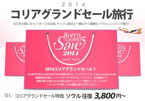 ソウル往復3,800円~!韓国ではコリアグランドセールを開催中。これに合わせチェジュ航空は航空券をコリアグランドセール価格に!
