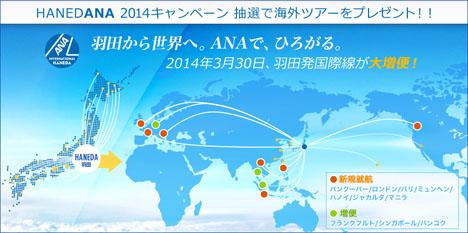 18組36名様に海外ツアーが当たる!ビジネスクラスで行くヨーロッパツアーも!HANEDANA 2014キャンペーンが始まりました。