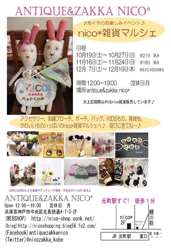 nico_20131025235444914.jpg