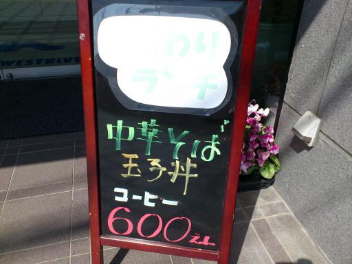 お食事処 にし川3
