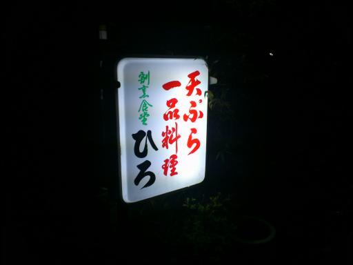 大洲 ひろ1