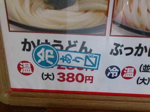 大洲丸亀製麺1