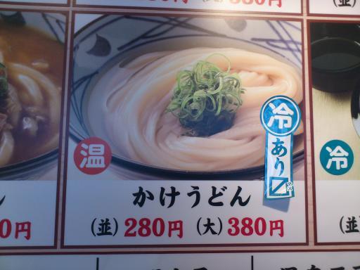 大洲丸亀製麺2