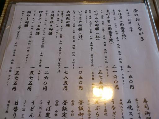 大洲いづみや1-5