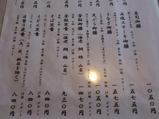 大洲いづみや1-6
