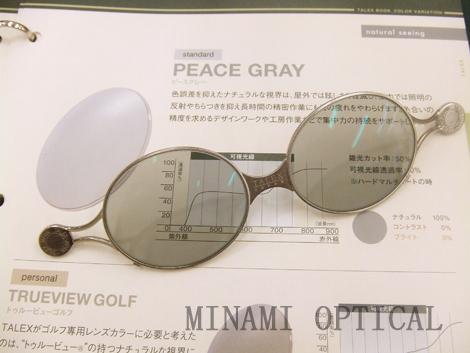 TALEX 新色 PEACE GRY