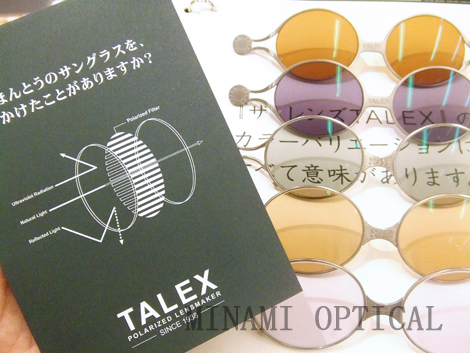 TALEX 新色