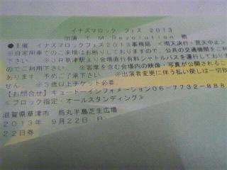20130920.jpg