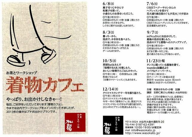 kimonocafe.jpg