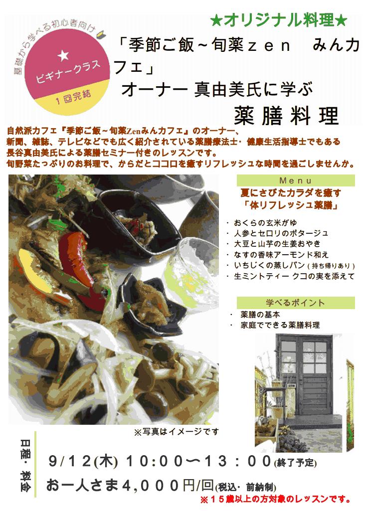 2013.9 大阪ガスクッキングスクール・堺 案内