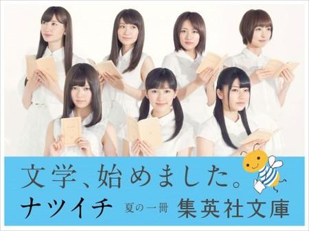 natuichi2013.jpg