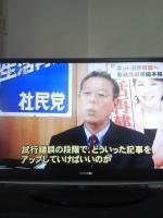 2013.4.25 アイテレビの放送