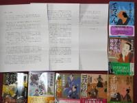 2013.5.14 井川香四郎さんから1