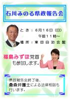 2013.6.16 報告会inみずほ3