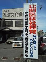 2013.721 社民党県連合看板ブログ用
