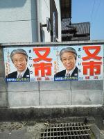 2013.7.21 又市征治ポスターブログ用