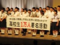 2013.8.7 高校生1万人署名