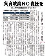 2013.9.1 動物愛護 ブログ用
