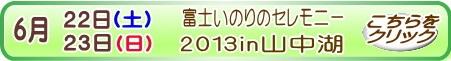2013062223yamanakako.jpg