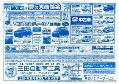 201308_convert_20130802192226.jpg
