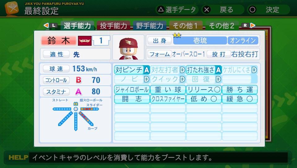 壱琉大学 投手(手術無し)