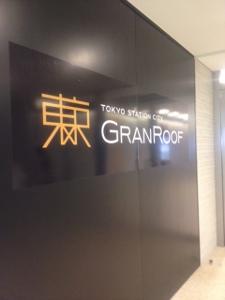 グランルーフ 入口 (225x300)