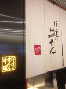 伊達の牛たん (225x300)