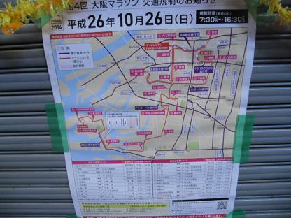 1 マラソン・コースを描いたポスター