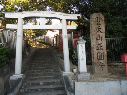 3 聖天山正圓寺