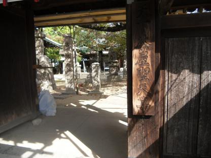5 入り口には天下茶屋聖天尊と書かれてます