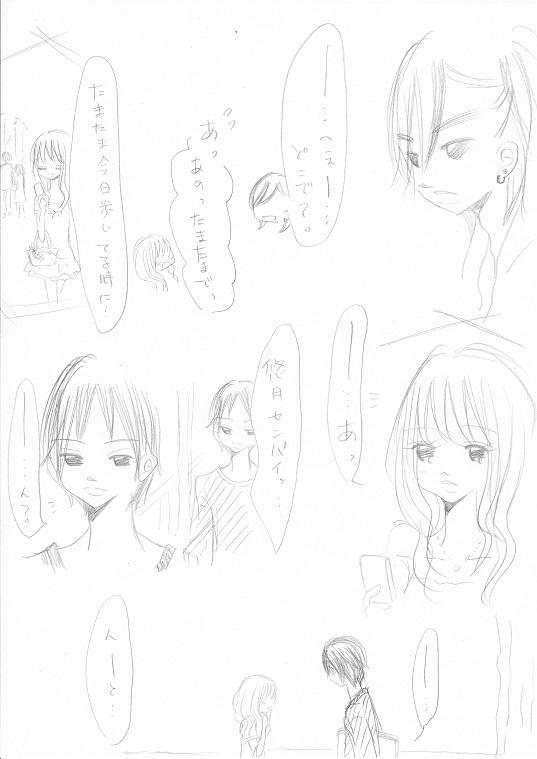 篠原柊太の恋事情 2-6_0001
