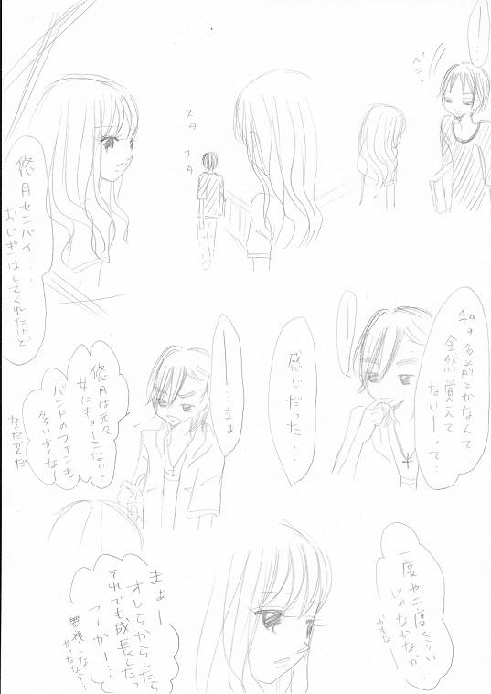 篠原柊太の恋事情 2-6_0002