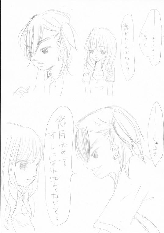 篠原柊太の恋事情 2-6_0003