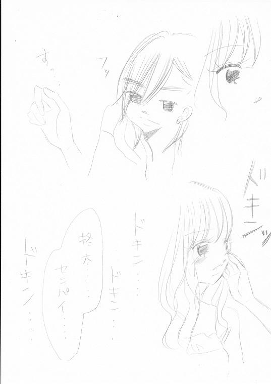 篠原柊太の恋事情 2-6_0004