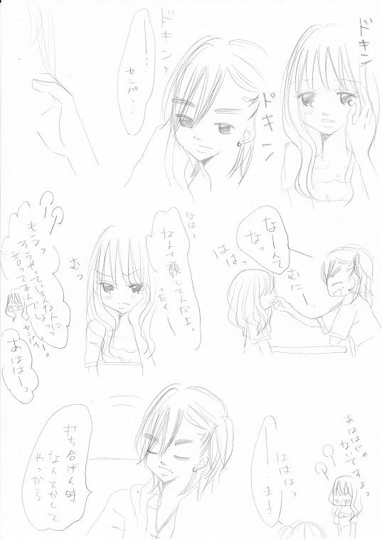 篠原柊太の恋事情 2-7_0001