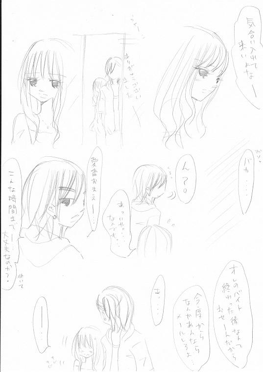 篠原柊太の恋事情 2-7_0002