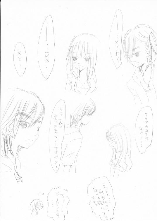 篠原柊太の恋事情 2-7_0003