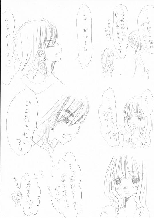 篠原柊太の恋事情 2-7_0004