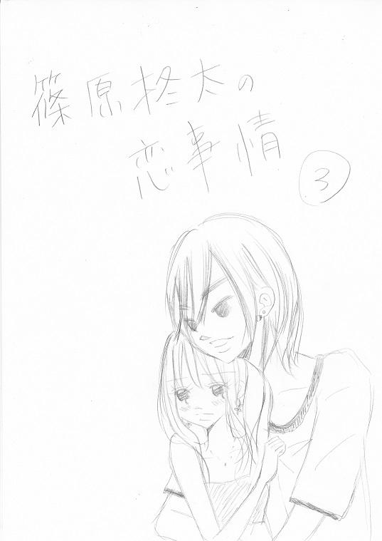 篠原柊太の恋事情3-1_0001