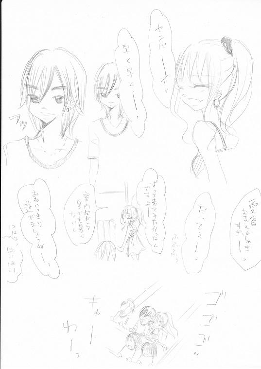 篠原柊太の恋事情3-1_0002