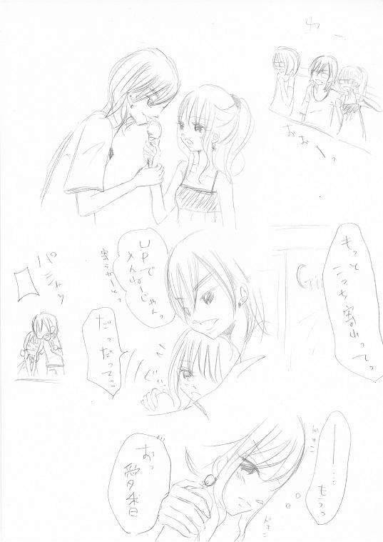 篠原柊太の恋事情3-1_0003