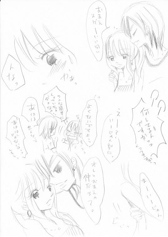 篠原柊太の恋事情3-1_0004