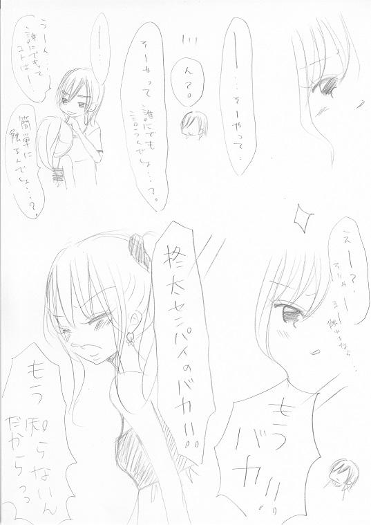 篠原柊太の恋事情3-1_0005